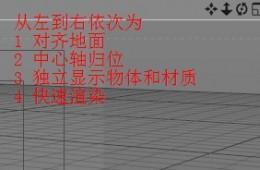 C4D实用插件4个(对齐地面 中心轴归位 独显 快速渲染