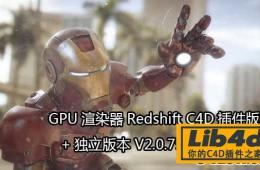 GPU渲染器 Redshift C4D插件汉化版+独立版 V2.0.79 Win破解版