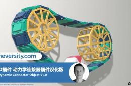 C4D插件 动力学连接器插件汉化版 CV-Dynamic Connector Object v1.0