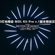 C4D灯光预设 MDL Kit Pro v.1脚本预设汉化版