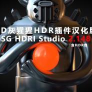 C4D插件 GSG HDRI Studio 2.148汉化版