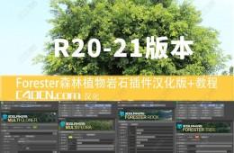 Forester1.1.0C4D植物插件中文汉化版 R20-21