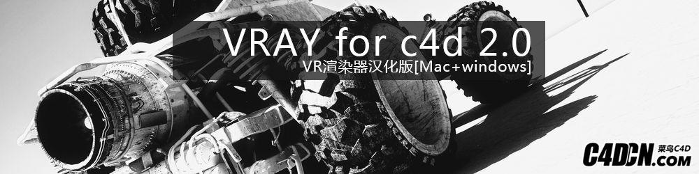 C4D VRAY渲染器2.0汉化版