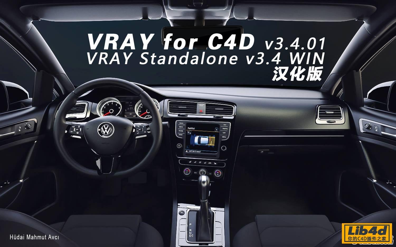 VRAY for C4D v3.4.01汉化包免费下载啦!