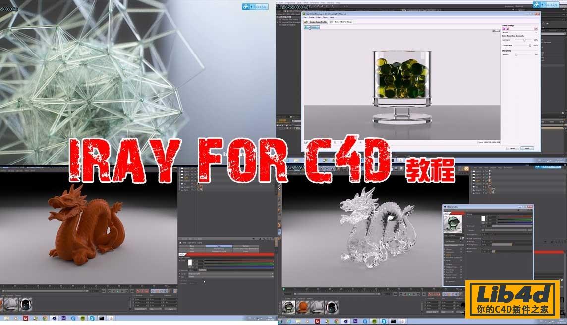 C4D插件-mentalray+iray for CINEMA 4D官方教程+插件下载