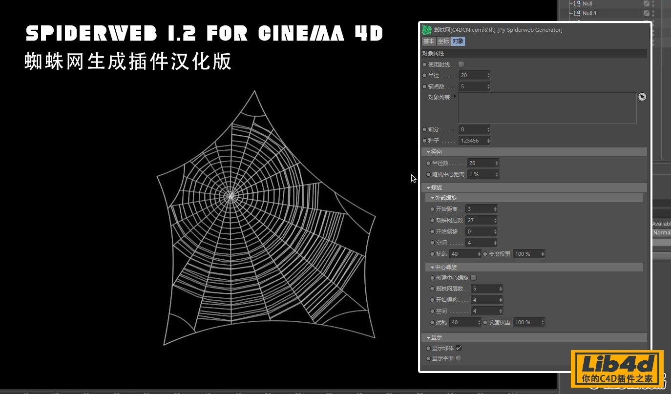 C4D插件:蜘蛛网制作插件汉化版 SpiderWeb 1.2 for Cinema 4D + 使用教程